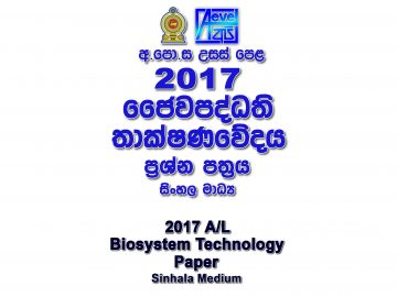 2017 A/L Biosystem Technology Paper Sinhala Medium part I mcq paper part II Essay & Structured al BST Past Papers