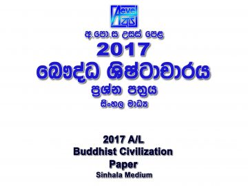 2017 A/L Buddhist Civilization Paper Sinhala Medium part I mcq paper part II Essay & Structured al Buddhist Civilization Past Papers