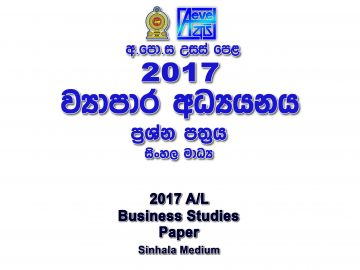2017 A/L Business Studies Paper Sinhala Medium part I mcq paper part II Essay & Structured al Chemistry Past Papers
