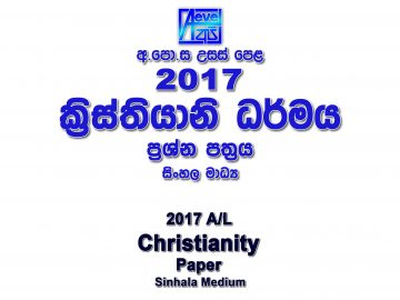 2017 A/L Christianity Paper Sinhala Medium part I mcq paper part II Essay & Structured al Christianity Past Papers