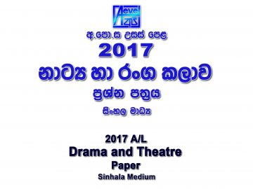 2017 A/L Drama Paper Sinhala Medium part I mcq paper part II Essay & Structured al Drama Past Papers