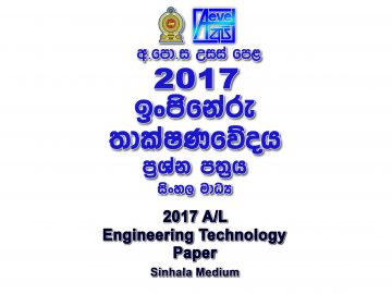 2017 A/L Engineering Technology Paper sinhala medium part I mcq paper part II Essay & Structured al E Tech Past Papers