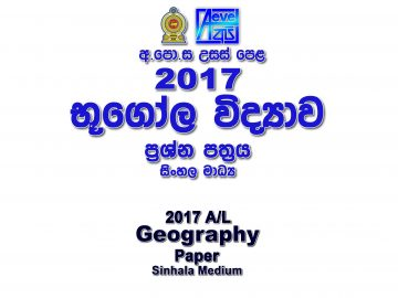 2017 A/L Geography Paper Sinhala Medium part I mcq paper part II Essay & Structured al Geography Past Papers