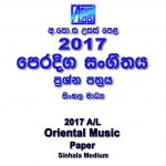 2017 A/L Oriental Music Paper Sinhala Medium part I mcq paper part II Essay & Structured al Oriental Music Past Papers