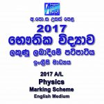 2017 A/L Physics Marking Scheme English medium Physics mcq answers sheet Essay & Structured