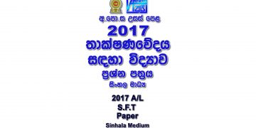 2017 A/L SFT Paper sinhala medium part I mcq paper part II Essay & Structured al SFT Past Papers