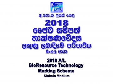 2018 A/L BioResource Technology Marking Scheme Sinhala Medium Bio Resource Technology mcq answers sheet Essay and Structured