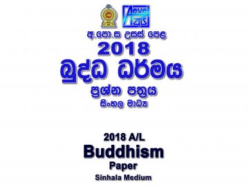 2018 A/L Buddhism Paper Sinhala Medium part I mcq paper part II Essay & Structured al Buddhism Past Papers