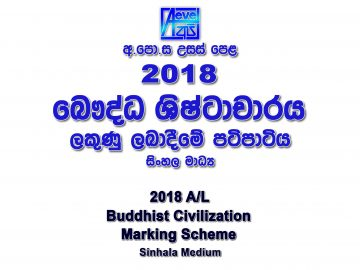 2018 A/L Buddhist Civilization Marking Scheme Sinhala Medium Buddhist Civilization mcq answers sheet Essay and Structured