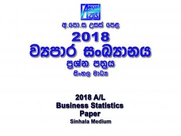 2018 A/L Business Statistics Paper Sinhala Medium part I mcq paper part II Essay and Structured al Business Statistics Past Papers