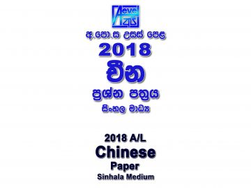 2018 A/L Chinese Paper Sinhala Medium part I mcq paper part II Essay & Structured al Chinese Past Papers English Medium Tamil Medium