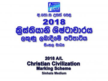 2018 A/L Christian Civilization Marking Scheme Sinhala Medium Christian Civilization mcq answers sheet Essay and Structured