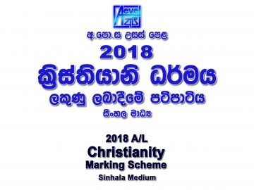 2018 A/L Christianity Marking Scheme Sinhala Medium Christianity mcq answers sheet Essay and Structured