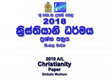 2018 A/L Christianity Paper Sinhala Medium part I mcq paper part II Essay & Structured al Christianity Past Papers