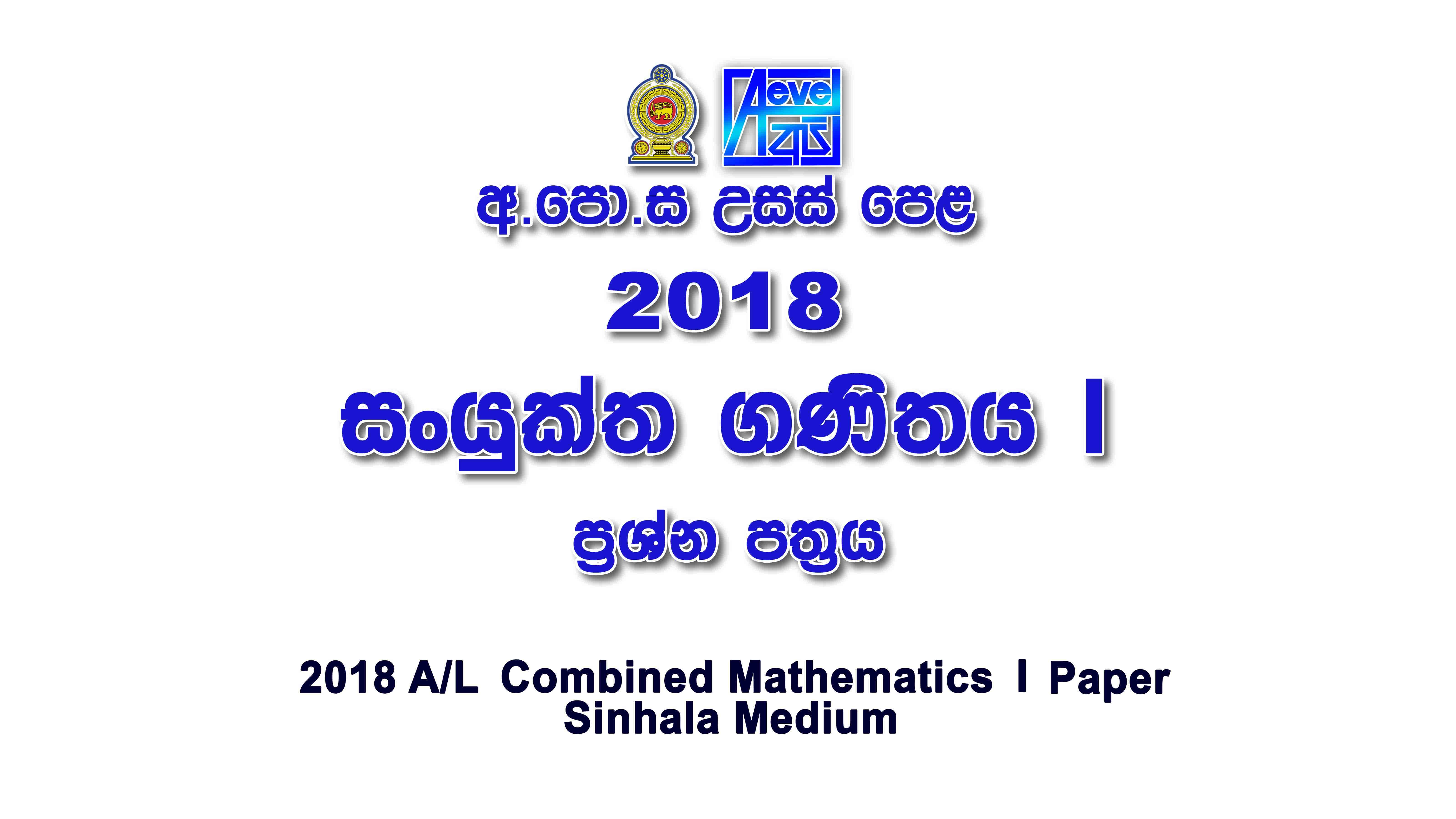 2018 A/L Combined Maths Paper Part I Sinhala medium Pure Paper Part A Part B Part 1 1st paper Combined Maths Past Papers