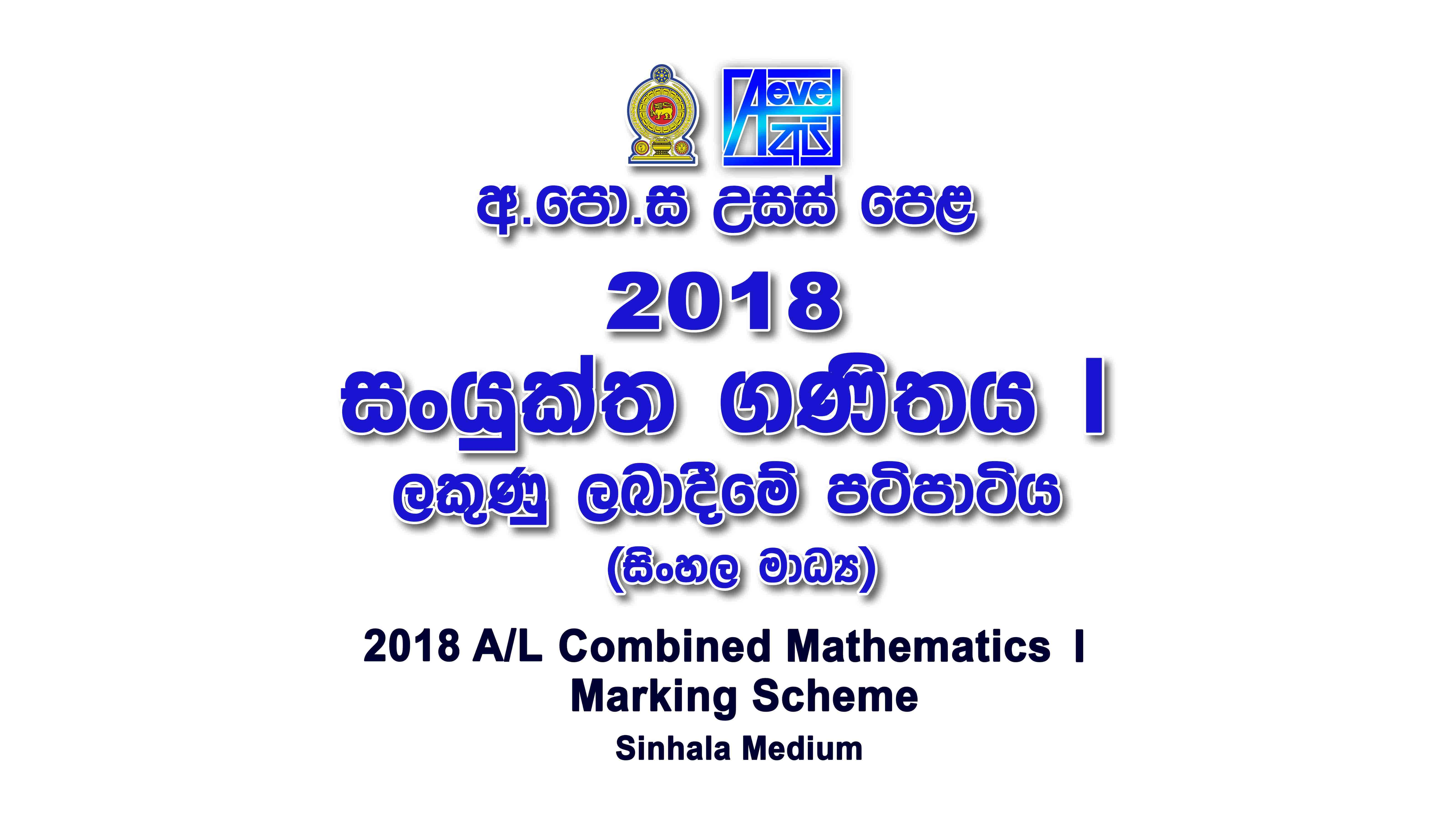 A/L 2018 Combined Maths I Marking