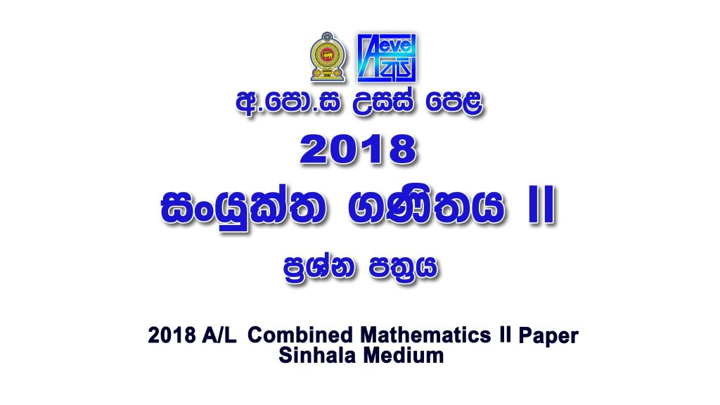 2018 Combined Mathematics II Paper