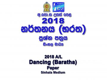 2018 A/L Dancing (Baratha) Paper Sinhala Medium part I mcq paper part II Essay & Structured al Dancing Past Papers