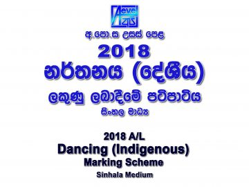 2018 A/L Dancing-Indigenous Marking Scheme Sinhala Medium Dancing mcq answers sheet Essay and Structured