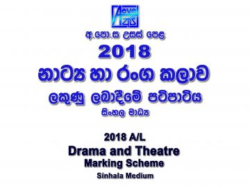2018 A/L Drama Marking Scheme Sinhala Medium Drama mcq answers sheet Essay and Structured