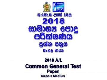 2018 A/L General Test Paper Sinhala Medium part I mcq paper part II Essay & Structured al General Test Past Papers