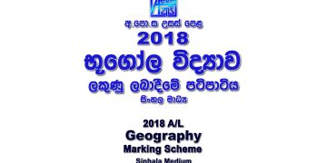 2018 A/L Geography Marking Scheme Sinhala medium Geography mcq answers sheet Essay and Structured
