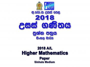 2018 A/L Higher Mathematics Paper Sinhala Medium part I mcq paper part II Essay & Structured al Higher Mathematics Past Papers