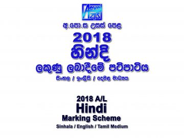 2018 A/L Hindi Marking Scheme Sinhala Medium English Medium Tamil Medium Hindi mcq answers sheet Essay and Structured