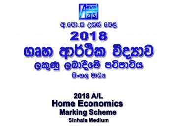 2018 A/L Home Economics Marking Scheme Sinhala Medium Home Economics mcq answers sheet Essay and Structured