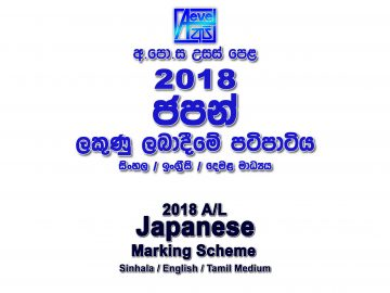 2018 A/L Japanese Marking Scheme Sinhala Medium English Medium Tamil Medium Japanese mcq answers sheet Essay and Structured