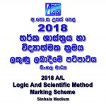2018 A/L Logic Marking Scheme Sinhala medium Logic mcq answers sheet Essay & Structured