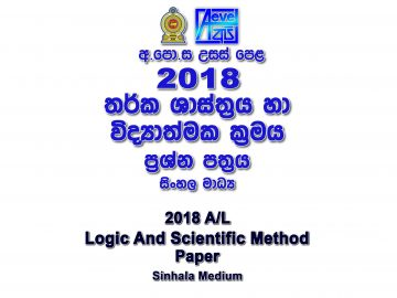 2018 A/L Logic Paper sinhala medium part I mcq paper part II Essay & Structured al Agricultural Science Past Papers