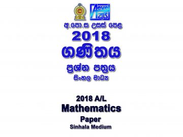 2018 A/L Mathematics Paper Sinhala Medium part I mcq paper part II Essay & Structured al Mathematics Past Papers