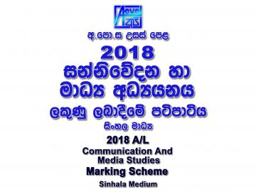 2018 A/L Media Marking Scheme Sinhala medium Media mcq answers sheet Essay and Structured