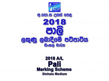 2018 A/L Pali Marking Scheme Sinhala Medium Pali mcq answers sheet Essay and Structured