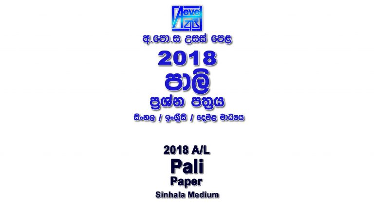 2018 A/L Pali Paper Sinhala Medium part I mcq paper part II Essay & Structured al Pali Past Papers English Medium Tamil Medium