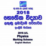 2018 A/L Physics Marking Scheme English medium Physics mcq answers sheet Essay & Structured