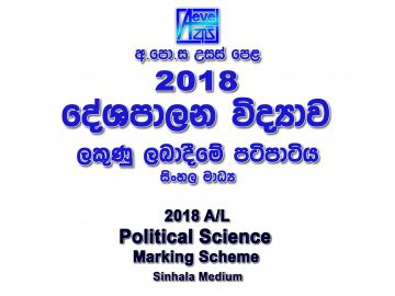 2018 A/L Political Science Marking Scheme Sinhala medium Political Science mcq answers sheet Essay and Structured