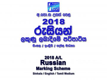2018 A/L Russian Marking Scheme Sinhala Medium English Medium Tamil Medium Russian mcq answers sheet Essay and Structured