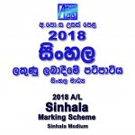 2018 A/L Sinhala Marking Scheme mcq answers sheet Essay and Structured