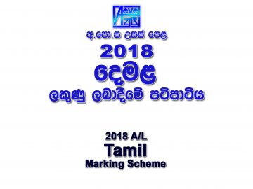 2018 A/L Tamil Marking Scheme Tamil mcq answers sheet Essay and Structured