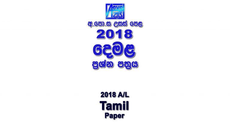 2018 A/L Tamil Paper part I mcq paper part II Essay & Structured al Tamil Past Papers English Medium Tamil Medium