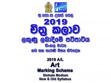 2019 A/L Art Marking Scheme Sinhala Medium New and Old Syllabus Art mcq answers sheet Essay & Structured