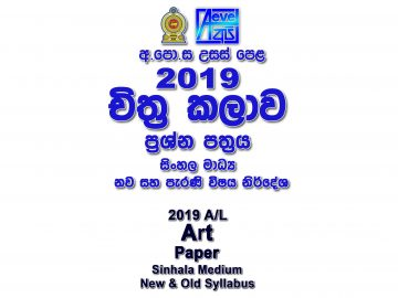 2019 A/L Art Paper Sinhala Medium part I mcq paper part II Essay & Structured al Art Past Papers