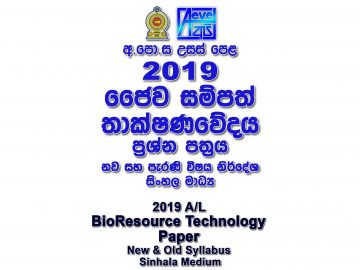 2019 A/L BioResource Technology Paper Sinhala Medium New & Old Syllabus part I mcq paper part II Essay & Structured al BioResource Technology Past Papers BRT