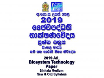2019 A/L Biosystem Technology Paper Sinhala Medium part I mcq paper part II Essay & Structured al Biosystem Technology Past Papers BST