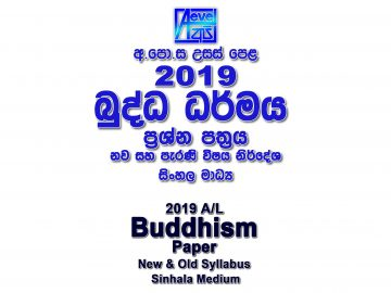 2019 A/L Buddhism Paper Sinhala Medium part I paper part II Essay & Structured al Buddhism Past Papers