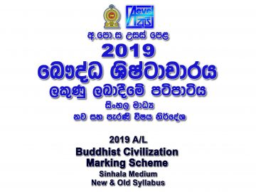 2019 A/L Buddhist Civilization Marking Scheme Sinhala Medium New and Old Syllabus Buddhist Civilization mcq answers sheet Essay & Structured