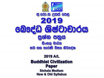 2019 A/L Buddhist Civilization Paper Sinhala Medium part I mcq paper part II Essay & Structured al Buddhist Civilization Past Papers
