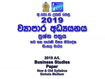 2019 A/L Business Studies Paper Sinhala Medium part I mcq paper part II Essay & Structured al Business Studies Past Papers